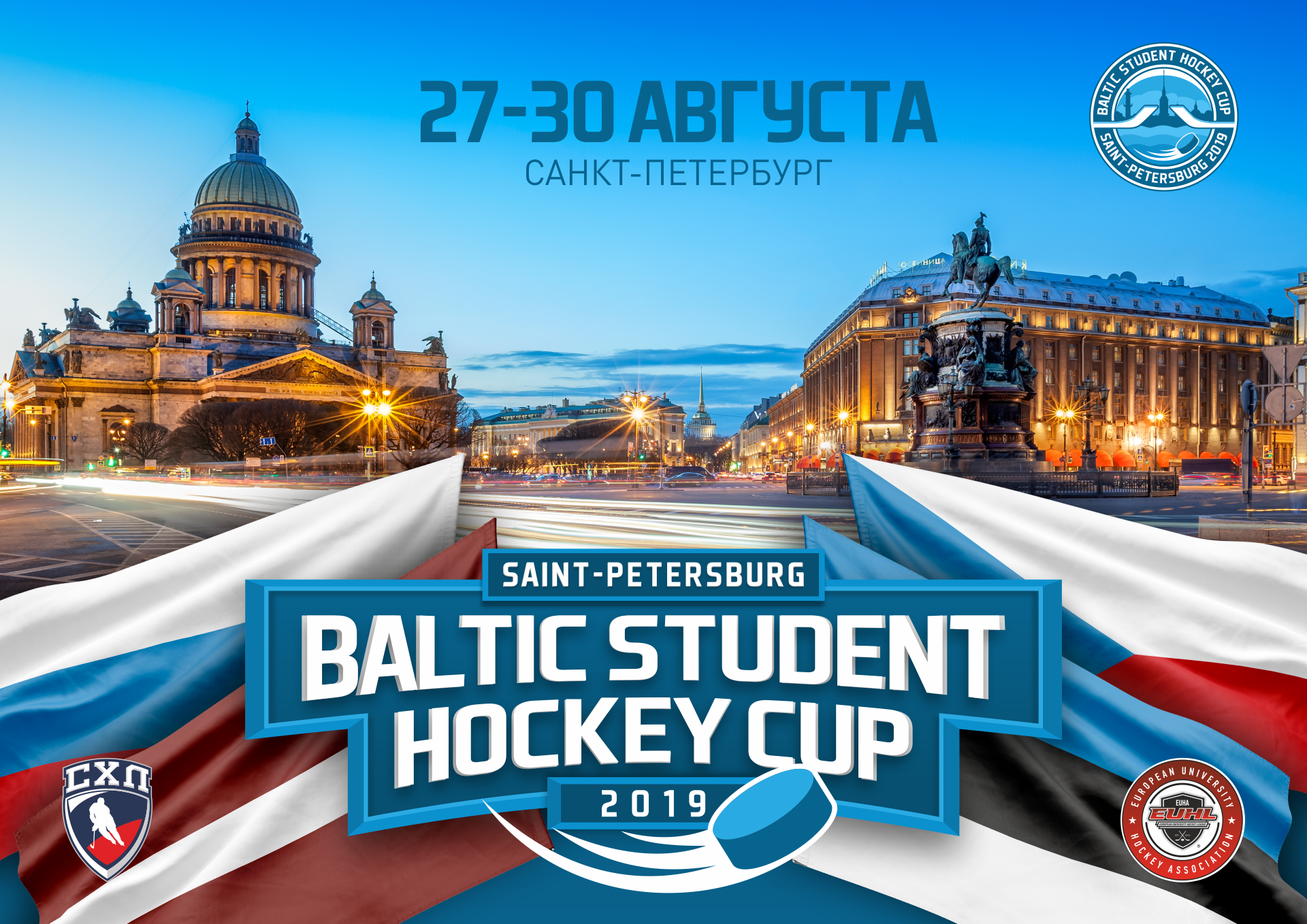 BALTIС STUDENT HOCKEY CUP
